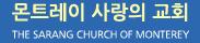 몬트레이 사랑의 교회